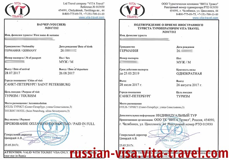 sample of a tourist invitation to Russia